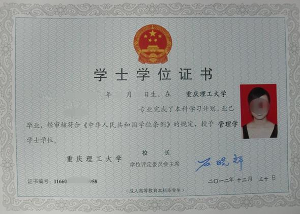 重庆理工大学自考成人学位证书